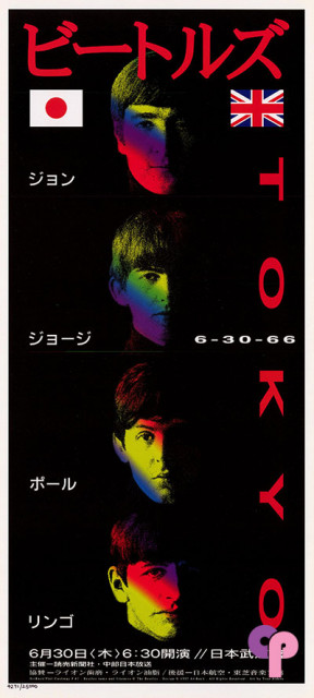 Nippon Budokan, Tokyo, Japan 6/30/66