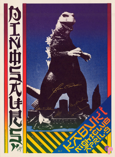 Kabuki Theater San Francisco 4/9/84